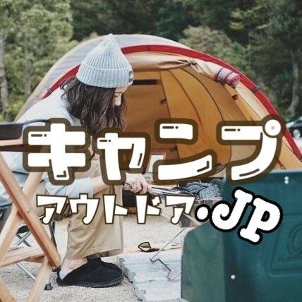 キャンプ/アウトドア.JP 〜最大級のお洒落フォト共有〜