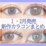 """<span class=""""title"""">【1・2月発売 新作カラコンまとめ】  今回は1・2月新発売のカラコンを紹介いたします🥰  🐬VNTUS  ・MYSTICAL 水面の波紋が輝くようなみずみずしい瞳に。ニュアンスピンクのグラデーションが作るリュクスなまなざし。  ・ENNUI 水彩画のよう ..</span>"""