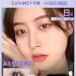 "<span class=""title"">Cofancy 🍬 Galactic soda DIA:14.2 BC:8.6 WT:38%  #Cofancy #korealens #lens #contactlens #beautycontactlens #beautylens #makeup #newlens  ..</span>"