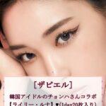 """<span class=""""title"""">_ 第4弾【ザピエル】ライリー・ルナ(1day20枚入り) 韓国で大人気のアイドルチョンハさんとのコラボ❗️🎁  🌸人気のライリーシリーズから新感覚カラコン新発売!! 🌸瞳に立体感を出し、キラキラと輝く瞳を演出してくれます!  ◆@the_piel ..</span>"""