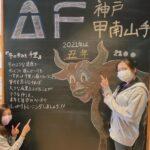 """<span class=""""title"""">. 🐂エニタイムフィットネス神戸甲南山手店です🐄  あと1週間で、2020年も終わりですね! 今年は皆さんにとってどんな1年でしたか?😌💭  2021年は丑年です! 牛にちなんだことわざを入り口の黒板に書きました🐮  来年も少しずつトレーニングを積み重 ..</span>"""