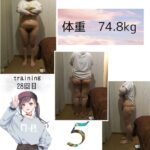 "<span class=""title"">経過,,,, 【加圧トレーニング 週2回コース】 体重 75.0㎏  体重 74.6㎏  体重 74.9kg  体重 74.4kg  体重 74.8kg  体重 74.6kg  体重 74.7kg  ・Menu・ (上半身) 腕立て伏せ 4種×20 背中 30×3 器具 ..</span>"