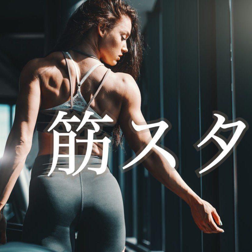 筋スタグラム.jp 〜筋トレ女子に役立つ情報局〜