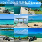 """<span class=""""title"""">バイクのある風景 My Best nine 2020  #バイクのある風景 #バイクのある景色 #バイクのある生活 #バイクのある人生 #motorcycle #motorcyclescape #motorcycle_moment #yamaha_ ..</span>"""