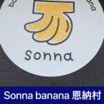 """<span class=""""title"""">バナナジュース専門店 Sonna banana  賞味期間20分、お砂糖なしの超濃厚バナナジュース  バナナと牛乳のみで作っていて、こだわりのバナナを温度管理しバナナ本来の甘みを出してます。  いろいろなトッピングが、楽しめてメニューを見るだけでワクワクします🍌  お店の ..</span>"""