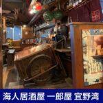 """<span class=""""title"""">海人居酒屋 一郎屋 宜野湾市  お魚中心のメニューも豊富で、お刺身が美味しい居酒屋さんです。  カルパッチョなんかも、置いていておしゃれ👍  もずく、タコのおつまみ、揚げ出し豆腐も絶品でした。  宜野湾市字宇地泊558-16 098-890-3188 水曜日定休日  # ..</span>"""