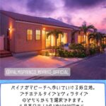 """<span class=""""title"""">✨ ✨  #一万円以下で泊まれるホテル 🏨特集でご紹介頂きました😊  😊ありがとうございます😊  📍 #パームスプリングス宮古島リゾート  """"プチホテルタイプ""""と""""ヴィラタイプ""""の お部屋をご用意しております✨  どの施設も築数年の新しい設備で立地もよく、とてもリーズナ ..</span>"""