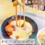 """<span class=""""title"""">📍ソウルトッポギ / 那覇  沖縄大学から歩いて𝟭分のところにある 本場の韓国料理が楽しめる『ソウルトッポギ』🧀  特にチーズトッポギと、ダッカンジョンが 絶品だから食べてみてほしいです🤤  韓国料理を食べて、免疫力高めて この辛い時期も乗り越えていきましょう!  ..</span>"""