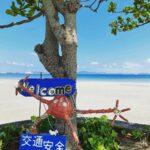 """<span class=""""title"""">☀️  9月です  うるま市海中道路 本島と平安座島、宮城島、浜比嘉島 伊計島をつなぐ道路  道路の両側には綺麗な海 ドライブには最高🚗  今日も海がキラキラしてました✨  =-= -=- =-= -=- =-= -=- =-=  I love okinawa🏝  最後ま ..</span>"""
