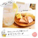 "<span class=""title"">今日は沖縄のおすすめのお店をご紹介します! ソーセージ専門店「TESIO」さんとチーズ専門店「cheese guy in okinawa」  「TESIO」さんは、ソーセージやベーコン、パテなどを製造販売しているお店で、 なんと""オールハンドメイド""!! そして、2019 ..</span>"