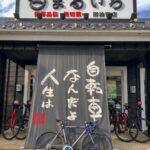"""<span class=""""title"""">. #チタンバイク の #Pegasus 🚲 #オーバーホール完了 😍 #黒柴 #わんこ 🐕と一緒に #自転車屋まるいち御油宿店 まで取りに行きました🚙  自転車女子👩🏻の #ドマーネ も #分解洗浄 完了してピカピカでタイヤも新しいものになってま .. #ロードバイクJP</span>"""