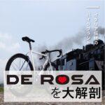 """<span class=""""title"""">イタリア伝統のバイクブランド DE ROSAを大解剖🚴♂️  #derosa #デローザ #イタリアンロードバイク #ロードバイク #ロードバイク初心者 #ロードバイク旅 #ウーゴデローザ #エディメルクス .. #ロードバイクJP</span>"""