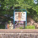 """<span class=""""title"""">花咲くいろはのモデル、ゆのさぎ駅🚃 本当はのと鉄道西岸駅だけど、リアルにゆのさぎ駅の駅名板が設置されてる ここまでコラボすると凄いと思う  #ロードバイクのある風景 #roadbike #サイクリング #サイクリスト #ロードバイク #cycling .. #ロードバイクJP</span>"""