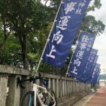 """<span class=""""title"""">✈︎✈︎✈︎ 朝からザーザー☔️ 雨の日の出勤は大変💦🚴♀️ ・ 今日も一日 お仕事頑張っていきましょう👍 ︎✈︎ #DEROSA #derosaidol #derosabikes #roadbike_jp #roadbike #fukuoka # .. #ロードバイクJP</span>"""